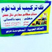 راعي تركيب نقل عفش غرفه نوم مطابخ ستائر مفارش