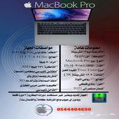 ماك بوك برو 13 انش i7 جديد مع برامج التصميم كاملة
