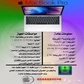MacBook Pro 13 ماك بوك برو تتش بار 512