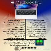 ماك بوك برو 13 انش تتش بار i7 رام 16 ذاكرة 512