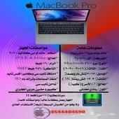 ماك بوك برو 13 انش تتش بار MacBook Pro مواصفات خاصة i7رام16