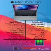 ماك بوك برو MacBook Pro 13 تتش بار وبصمة