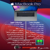 ماك بوك برو 15 انش تتش بار وبصمة MacBook Pro