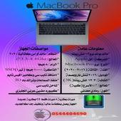 ماك بوك برو MacBook Pro تتش بار 13 انش مواصفات خاصة
