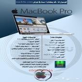 ماك بوك برو 13 انش محدث لكاتالينا Macbook Pro CD