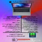 ماك بوك برو 13 انش تتش بار i7 رام 16 ذاكرة تيرا
