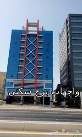 كلادينج وزجاج  شركة العمارة السعودية