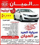 كيا اوبتيما سيارة العيد من الميان ((50.000))