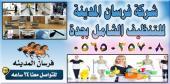 شركة تنظيف منازل بجدة 0565035708