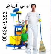 خدمات التنظيفات شركه ليالى الرياض0543479392