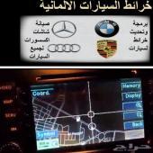 خرائط لكزس مرسيدس كاديلاك لجميع السيارات