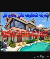 شركه علياء الرياض تنظيف شقق 0563984247