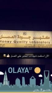 ننتقي لكم أجود أنواع العسل الطبيعي والمضمون