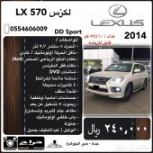 لكزس LX 570 DD S سعودي . عداد 54410 كم . 2014