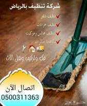 تنظيف فلل وشقق وقصور بالرياض والخرج