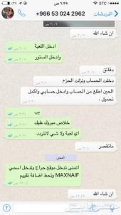 عرض قراند مع روكيت ليق ب150 ريال تحميل سوني
