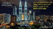 برنامج شهر عسل سياحى فى ماليزيا لمدة 8 ايام 7 ليالى صيف 2016