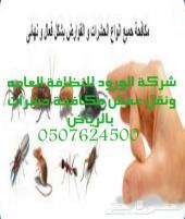 شركة رش مبيدات حشريه بالضمان بالرياض تنظيف بيوت مجالس فرشات ستائر 0507624500
