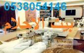شركة تنظيف مجالس وكنب بالدمام الخبر0538054146