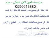 نقل عفش جده افضل  الاسعار 0596613880