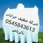 شركة تنظيف خزانات بابها- 0542974041 العطا