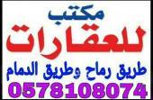 بيع شراء اراضي منح شرق الرياض