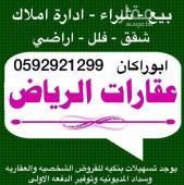 شقة للايجار في حي شبرا في الرياض