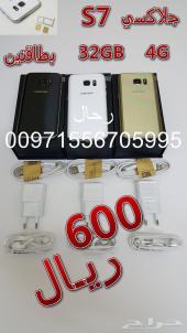 جلاكسي S7 كوري 600 ريال 4G - 32GB