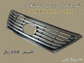 شبك أمامي لكزس LS 460 موديل 2010-2012