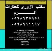 ارض للبيع في مخطط 605 بالعزيزيه زاويه