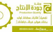 مصنع جودة الإنتاج