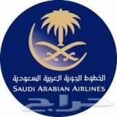 حجوزات طيران مؤكده على الخطوط السعودية