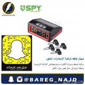 spy جهاز مراقبة الايطارات المطور .