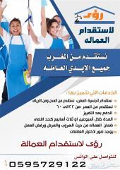 رؤى لاستقدام العمالة المغربية نستقدم من المغرب  جميع الايدي العامله