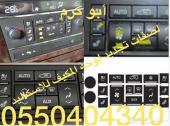 لصقات تجديد لوحة مفاتيح المكيف للإسكاليد موديلات 2007 - 2014