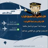 عروض دراسة الطيران باسعار مناسبة