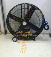 مراوح رذاذ تبريد وتلطيف الجو (شاب سعودي)