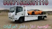 الوسيم لنقل وقطر السيارات  من الامارات الى السعودية وفي عكس