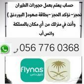 ابو تركي  لحجز طيران داخلي عالخطوط السعوديه لجميع مدن المملكه حجز مؤكد
