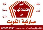 ( أقمشة ثياب راقية من الكويت خامات رسمية )