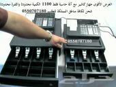 عرض لا يقاوم ماكينة كاشير مع آلة حاسبة فقط ب