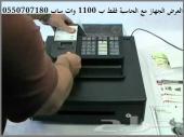 ماكينة كاشير صغير بدون اصناف فقط رقمي
