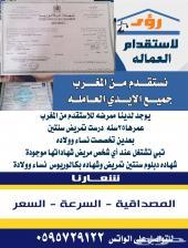 للاستقدم  ممرضه من المغرب شهاداتها موجودة