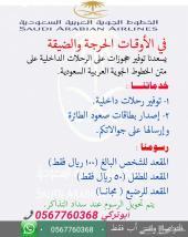 حجز طيران ححوزات على الخطوط السعودية مؤكده  0567760368