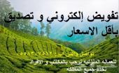 تفويض وتصديق الكتروني سايق خاص خادمات وكالات أبو سعود