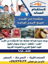 طباخه محترفه جدا للاستقدام من المغرب الخبرة 10سنوات بمجال الطبخ