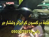 علبة دركسون وشمعات تشارجر 2011-2014