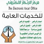 معقب الدمام مكتب الارتكاز للخدمات العامة