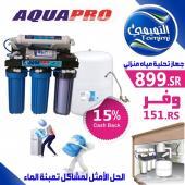 أجهزة ومحطات تحلية المياه في الرياض