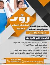رؤى لاستقدام العمالة المغربية باسعار مناسبه